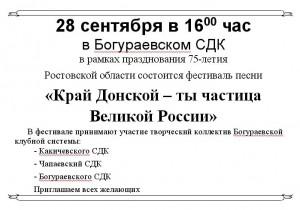 Фестиваль песни  «Край Донской – ты частица Великой России»